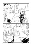 1boy 1girl 2koma achilles_(fate) ahoge animal_ears atalanta_(fate) blush bubble_background cat_ears comic commentary_request dress fate/grand_order fate_(series) greyscale ha_akabouzu hands_clasped highres long_hair monochrome own_hands_together smile sweat sweating_profusely translation_request