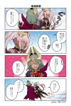 4koma armor bangs bare_shoulders black_hair breasts cape cloak closed_mouth comic dark_skin eyebrows_visible_through_hair facial_mark feather_trim fire_emblem fire_emblem_heroes gloves gradient_hair hair_between_eyes hair_ornament highres hood laevateinn_(fire_emblem_heroes) long_hair looking_at_viewer mamkute multicolored_hair nintendo official_art open_mouth pink_hair red_eyes robe short_hair simple_background translation_request twintails white_hair