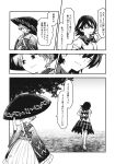2girls apron bow bowl bowl_hat bowtie comic dress greyscale hat highres horns japanese_clothes kijin_seija kimono long_sleeves monochrome multicolored_hair multiple_girls obi page_number sash short_hair short_sleeves streaked_hair sukuna_shinmyoumaru touhou translation_request urin waist_apron