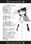 1girl afterword ajirogasa braid buttons capelet comic dra dress earlobes greyscale hat highres long_hair monochrome text_focus touhou translation_request twin_braids twintails white_background yatadera_narumi