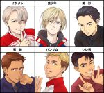 6+boys black_hair blonde_hair blue_eyes brown_eyes brown_hair christophe_giacometti dark_skin dark_skinned_male finger_to_mouth ganpiro green_eyes grin hair_slicked_back hood hoodie it's_j.j._style! jacket jean-jacques_leroy katsuki_yuuri male_focus michele_crispino multiple_boys one_eye_closed silver_hair smile track_jacket translated upper_body viktor_nikiforov violet_eyes yuri!!!_on_ice yuri_plisetsky