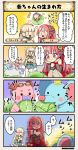 2girls 4koma :o baby bangs blonde_hair breasts cabbage character_name comic dot_nose eating elbow_gloves elephant epaulettes eyebrows_visible_through_hair flower flower_knight_girl gloves goggles hair_ornament lithops_(flower_knight_girl) long_hair multiple_girls nire_(flower_knight_girl) obi one_side_up open_mouth pig red_eyes redhead sash shaded_face short_sleeves speech_bubble surprised sweat tagme translation_request violet_eyes |_|