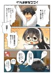 3koma absurdres admiral_(kantai_collection) black_hair blue_hakama brown_eyes brown_hair chibi comic commentary_request giving_up_the_ghost glasses green_eyes hairband hakama highres japanese_clothes kaga_(kantai_collection) kantai_collection long_hair military military_uniform naval_uniform ooyodo_(kantai_collection) open_mouth school_uniform seiza serafuku side_ponytail sitting taisa_(kari) tasuki translation_request uniform