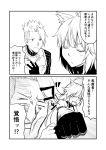 1boy 1girl 2koma achilles_(fate) ahoge animal_ears armor atalanta_(fate) cat_ears comic commentary_request fate/grand_order fate_(series) gloves greyscale ha_akabouzu hand_on_own_chest highres long_hair monochrome punched punching spiky_hair translation_request