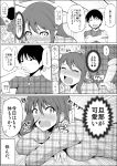 1boy 1girl bangs blood blush checkered checkered_shirt comic commentary_request covering_mouth eyebrows_visible_through_hair greyscale hair_between_eyes heart heart-shaped_pupils highres indoors looking_at_viewer lying moaning monochrome nosebleed on_stomach original shirt sweatdrop swept_bangs symbol-shaped_pupils translation_request yano_toshinori