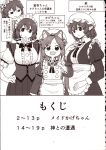 3girls absurdres animal_ears apron bow brooch comic dress drill_hair floating_head greyscale hair_bow highres imaizumi_kagerou jewelry long_hair long_sleeves maid maid_apron maid_dress maid_headdress mermaid monochrome monster_girl multiple_girls poronegi sekibanki short_hair short_sleeves tail touhou translation_request wakasagihime wolf_ears wolf_tail