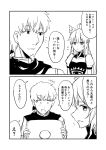 1boy 1girl 2koma ahoge animal_ears atalanta_(fate) cape cat_ears comic commentary_request dress facial_hair fate/grand_order fate_(series) goatee greyscale ha_akabouzu hector_(fate/grand_order) highres long_hair monochrome puffy_sleeves tied_hair translation_request