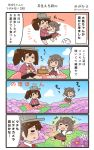 >_< 2girls 4koma barefoot black_skirt blue_sky brown_hair clouds comic commentary_request day flower food hair_between_eyes highres holding holding_food japanese_clothes kantai_collection kariginu long_hair long_sleeves magatama megahiyo multiple_girls open_mouth pink_flower pleated_skirt red_skirt ryuujou_(kantai_collection) shirt short_hair skirt sky smile speech_bubble taihou_(kantai_collection) translation_request twintails twitter_username visor_cap white_shirt