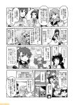6+girls :d ;d ^_^ ahoge akashi_(kantai_collection) antenna_hair bangs black_hair blunt_bangs closed_eyes closed_eyes comic commentary daitou_(kantai_collection) etorofu_(kantai_collection) fubuki_(kantai_collection) fukae_(kantai_collection) greyscale hair_ornament hair_ribbon hairband hairclip hat i-19_(kantai_collection) i-8_(kantai_collection) ikazuchi_(kantai_collection) inazuma_(kantai_collection) irako_(kantai_collection) kantai_collection kitakami_(kantai_collection) kunashiri_(kantai_collection) long_hair low_ponytail mamiya_(kantai_collection) matsuwa_(kantai_collection) mizumoto_tadashi monochrome multiple_girls necktie non-human_admiral_(kantai_collection) one_eye_closed ooyodo_(kantai_collection) open_mouth ribbon ro-class_destroyer sado_(kantai_collection) sailor_hat school_swimsuit school_uniform serafuku shimushu_(kantai_collection) shimushu_pose short_ponytail sidelocks smile swimsuit translation_request tress_ribbon