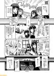 6+girls akagi_(kantai_collection) anchor_symbol arm_up ashigara_(kantai_collection) battleship_hime closed_eyes comic commentary fang fubuki_(kantai_collection) glasses greyscale hairband japanese_clothes kantai_collection mizumoto_tadashi monochrome multiple_girls muneate musashi_(kantai_collection) nachi_(kantai_collection) nagato_(kantai_collection) necktie non-human_admiral_(kantai_collection) ooyodo_(kantai_collection) school_uniform serafuku sidelocks tasuki teruzuki_(kantai_collection) translation_request