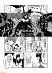 6+girls abukuma_(kantai_collection) akizuki_(kantai_collection) bare_shoulders battleship_hime black_dress braid comic commentary dress elbow_gloves fubuki_(kantai_collection) gloves greyscale hair_over_shoulder horn kantai_collection kitakami_(kantai_collection) mizumoto_tadashi monochrome multiple_girls myoukou_(kantai_collection) non-human_admiral_(kantai_collection) ooi_(kantai_collection) ooyodo_(kantai_collection) school_uniform serafuku single_braid translation_request