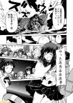 6+girls ;) ahoge anchor_symbol bangs bare_shoulders battleship_hime blunt_bangs braid closed_eyes comic commentary crying detached_sleeves fubuki_(kantai_collection) glasses greyscale hachimaki hair_bun hair_down haruna_(kantai_collection) hayasui_(kantai_collection) headband headgear jinbaori kantai_collection kasumi_(kantai_collection) kitakami_(kantai_collection) kongou_(kantai_collection) mizumoto_tadashi monochrome multiple_girls musashi_(kantai_collection) myoukou_(kantai_collection) non-human_admiral_(kantai_collection) nontraditional_miko one_eye_closed ooyodo_(kantai_collection) open_mouth panties pantyshot pantyshot_(standing) pleated_skirt school_uniform serafuku side_ponytail single_braid skirt smile standing tone_(kantai_collection) translation_request twintails underwear yamato_(kantai_collection) zuikaku_(kantai_collection)