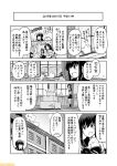 2girls ahoge bandeau batsubyou book box cardboard_box comic commentary fubuki_(kantai_collection) greyscale hadanugi_dousa holding holding_book holding_pen kantai_collection low_ponytail mizumoto_tadashi monochrome multiple_girls non-human_admiral_(kantai_collection) pen short_ponytail shouhou_(kantai_collection) sidelocks translation_request