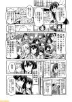 >:o 6+girls ;d ahoge aircraft_carrier_hime akagi_(kantai_collection) asashio_(kantai_collection) ayanami_(kantai_collection) black_hair comic commentary fusou_(kantai_collection) greyscale hachimaki hair_down hair_flaps hair_ornament hair_ribbon hairband hakama_skirt headband hiei_(kantai_collection) hyuuga_(kantai_collection) iowa_(kantai_collection) ise_(kantai_collection) isuzu_(kantai_collection) jinbaori kaga_(kantai_collection) kantai_collection kirishima_(kantai_collection) libeccio_(kantai_collection) long_hair maru-yu_(kantai_collection) mizumoto_tadashi monochrome multiple_girls muneate myoukou_(kantai_collection) naka_(kantai_collection) non-human_admiral_(kantai_collection) nontraditional_miko one_eye_closed ooyodo_(kantai_collection) open_mouth ponytail ribbon ryuujou_(kantai_collection) salute shouhou_(kantai_collection) shoukaku_(kantai_collection) smile submarine_new_hime tasuki translation_request twintails visor_cap yamashiro_(kantai_collection) yuudachi_(kantai_collection) zuikaku_(kantai_collection)