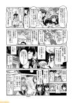 6+girls ;) ahoge bangs blunt_bangs comic commentary daitou_(kantai_collection) fubuki_(kantai_collection) greyscale hair_over_shoulder hairband hat hiburi_(kantai_collection) houshou_(kantai_collection) i-26_(kantai_collection) intrepid_(kantai_collection) irako_(kantai_collection) kantai_collection kitakami_(kantai_collection) mamiya_(kantai_collection) mizumoto_tadashi monochrome multiple_girls non-human_admiral_(kantai_collection) one_eye_closed ooyodo_(kantai_collection) sado_(kantai_collection) sailor_hat school_swimsuit school_uniform serafuku sidelocks smile swimsuit translation_request tsushima_(kantai_collection) twintails