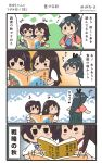 +++ 3girls 4koma akagi_(kantai_collection) black_hair black_hakama blue_hakama book brown_hair comic commentary_request eighth_note hair_between_eyes hakama hakama_skirt heart highres holding holding_book houshou_(kantai_collection) japanese_clothes kaga_(kantai_collection) kantai_collection kimono long_hair megahiyo multiple_girls musical_note pink_kimono ponytail red_hakama side_ponytail smile speech_bubble tasuki translation_request twitter_username v-shaped_eyebrows
