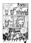 6+girls animal_ears animal_print belt bird_wings black_leopard_(kemono_friends) bow brown_hair caracal_(kemono_friends) caracal_ears comic commentary_request covering_face detached_sleeves elbow_gloves eurasian_eagle_owl_(kemono_friends) eyebrows_visible_through_hair fox_ears fur_collar gloves grey_hair greyscale head_wings high-waist_skirt highres kemono_friends kotobuki_(tiny_life) leopard_ears light_brown_hair long_hair long_sleeves monochrome multicolored_hair multiple_girls necktie northern_white-faced_owl_(kemono_friends) okapi_(kemono_friends) okapi_ears owl_ears short_hair short_sleeves sitting skirt sleeveless tibetan_sand_fox_(kemono_friends) translation_request white_hair wings zebra_print