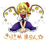 blonde_hair braid flandre_scarlet if_they_mated kirisame_marisa ribbon ribbons star stars touhou translated wings yellow_eyes