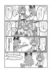 >_< 2girls 4koma adjusting_neckwear animal_ears belt bow bowtie caracal_(kemono_friends) caracal_ears cellphone comic da_(bobafett) elbow_gloves extra_ears eyebrows_visible_through_hair flying_sweatdrops gloves greyscale hair_brushing highres kemono_friends long_hair monochrome multiple_girls nervous paw_pose phone pointing print_gloves print_neckwear protractor serval_(kemono_friends) serval_ears serval_print shirt sleeveless sleeveless_shirt smartphone speech_bubble taking_picture tsurime