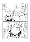 1girl 2boys blush brynhildr_(fate) comic commentary_request fate/grand_order fate_(series) glasses greyscale ha_akabouzu hair_ornament highres inset long_hair monochrome multiple_boys sasaki_kojirou shoulder_spikes sigurd_(fate/grand_order) spikes spiky_hair tied_hair translation_request triangle_mouth