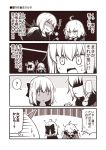 4girls ? ahoge alternate_costume artoria_pendragon_(all) biting bow chibi cloak coat comic commentary_request dark_skin fate/grand_order fate_(series) feather_trim hair_between_eyes hair_bow hand_up hands_on_own_head hidden_eyes hood hooded_cloak imagining jacket jeanne_d'arc_(alter)_(fate) jeanne_d'arc_(fate)_(all) kouji_(campus_life) long_sleeves low_ponytail monochrome multiple_girls okita_souji_(alter)_(fate) okita_souji_(fate)_(all) osakabe-hime_(fate/grand_order) saber_alter shaded_face sleeves_past_wrists smirk spoken_question_mark sweatdrop thought_bubble thumb_biting translation_request wide-eyed