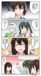 4girls akagi_(kantai_collection) batabata0015 comic food green_hair hairband highres japanese_clothes kaga_(kantai_collection) kantai_collection long_hair mouth_hold multiple_girls pocky pocky_kiss repair_bucket shared_food shoukaku_(kantai_collection) side_ponytail translation_request twintails white_hair zuikaku_(kantai_collection)