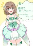 1girl absurdres bang_dream! bangs blush bow brown_hair choker chromatic_aberration dress eyebrows_visible_through_hair frilled_dress frills fuyuneko green_eyes hair_ribbon highres open_mouth ribbon short_hair solo speech_bubble strapless strapless_dress thigh-highs translation_request wrist_bow yamato_maya