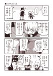 3girls ahoge alternate_costume blog bow chibi chibi_inset coat comic commentary_request covering_eyes dark_skin eyedrops fate/grand_order fate_(series) feather_trim glasses hair_between_eyes hair_bow hair_ornament hand_up jeanne_d'arc_(alter)_(fate) jeanne_d'arc_(fate)_(all) jewelry kouji_(campus_life) long_sleeves multiple_girls necklace okita_souji_(alter)_(fate) okita_souji_(fate)_(all) one_eye_closed open_mouth osakabe-hime_(fate/grand_order) shirt short_sleeves shorts skirt spoken_sweatdrop squatting surprised sweatdrop t-shirt thought_bubble translation_request trembling