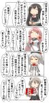 4girls 4koma :d absurdres akashi_(kantai_collection) alcohol asashio_(kantai_collection) beer beer_crate belt beret black_hair black_hat black_skirt blue_skirt box buttons chibi chocolate closed_eyes comic corset dress eyebrows_visible_through_hair gloves grey_hair hair_ribbon hat highres hip_vent holding holding_box holding_snack kantai_collection kashima_(kantai_collection) long_hair long_sleeves military_jacket mini_hat multiple_girls nanakusa_nazuna neckerchief open_mouth pinafore_dress pink_hair pola_(kantai_collection) red_neckwear red_skirt remodel_(kantai_collection) ribbon school_uniform serafuku shirt sidelocks silver_hair simple_background skirt smile speech_bubble translation_request tress_ribbon wavy_hair white_background white_gloves white_shirt
