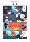 4koma ahoge aquarium black_hair black_serafuku blonde_hair braid comic commentary_request detached_sleeves fish fusou_(kantai_collection) hair_flaps hair_ornament hair_over_shoulder highres japanese_clothes kantai_collection long_hair nontraditional_miko remodel_(kantai_collection) school_uniform seiran_(mousouchiku) serafuku shigure_(kantai_collection) short_hair single_braid translation_request yamashiro_(kantai_collection) yuudachi_(kantai_collection)