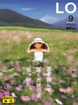 1girl bare_shoulders blue_sky brown_hair casual collarbone commentary_request cover day dress fake_cover field flower flower_field hat highres kantai_collection magazine_cover medium_hair mountainous_horizon outdoors parody ryuujou_(kantai_collection) sky solo sun_hat sundress taruhi