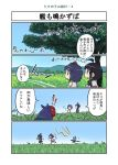 2girls 4koma ahoge bird black_hair black_serafuku braid comic day detached_sleeves fleeing hair_flaps hair_ornament hair_over_shoulder highres japanese_clothes kantai_collection multiple_girls nontraditional_miko outdoors pheasant remodel_(kantai_collection) running school_uniform seiran_(mousouchiku) serafuku shigure_(kantai_collection) short_hair single_braid sky translation_request tree yamashiro_(kantai_collection)
