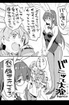 3girls akashi_(kantai_collection) animal_ears aoba_(kantai_collection) bow bowtie bunny_tail bunnysuit camera comic commentary_request detached_collar embarrassed frog greyscale hair_ribbon kantai_collection long_hair long_sleeves monochrome multiple_girls non-human_admiral_(kantai_collection) nonco ooyodo_(kantai_collection) pantyhose ponytail rabbit_ears ribbon school_uniform semi-rimless_eyewear serafuku short_hair shorts tail translation_request tress_ribbon under-rim_eyewear wrist_cuffs