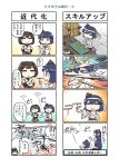 3girls 4koma aircraft autogyro black_hair brown_hair comic commentary_request detached_sleeves fusou_(kantai_collection) hair_ornament helicopter highres holding holding_knife hyuuga_(kantai_collection) kantai_collection knife long_hair multiple_girls nontraditional_miko remodel_(kantai_collection) seiran_(mousouchiku) short_hair translation_request undershirt wide_sleeves yamashiro_(kantai_collection)