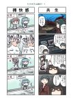 4koma 5girls absurdres aquarium arrow asagumo_(kantai_collection) black_hair brown_hair comic commentary_request fish hair_ribbon highres holding_bow hyuuga_(kantai_collection) ise_(kantai_collection) japanese_clothes kantai_collection lobster long_hair mogami_(kantai_collection) moray_eel multiple_girls nontraditional_miko ponytail quiver remodel_(kantai_collection) ribbon school_uniform seiran_(mousouchiku) short_hair translation_request twintails wavy_hair yamagumo_(kantai_collection)