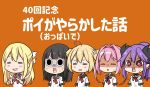 5girls :d =_= ahoge amatsuka_poi bangs black_hair black_sailor_collar blonde_hair blush_stickers breasts chibi chijou_noko chikanoko closed_eyes commentary_request curled_horns demon_horns eyebrows_visible_through_hair facing_viewer flower hair_between_eyes hair_flower hair_intakes hair_ornament head_wings highres horns long_hair looking_at_viewer medium_breasts mini_wings multiple_girls naito_mare neckerchief open_mouth orange_background pink_hair purple_hair ragho_no_erika rectangular_mouth red_eyes red_neckwear sailor_collar school_uniform serafuku shaded_face shirt short_sleeves short_twintails simple_background smile square_mouth sweat translation_request tsugou_makina twintails uchino_chika v-shaped_eyebrows very_long_hair white_flower white_shirt white_wings wings