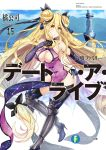 1girl absurdres armored_boots bare_shoulders black_legwear blonde_hair boots breasts china_dress chinese_clothes cleavage cleavage_cutout commentary_request constellation constellation_print copyright_name cover cover_page date_a_live double_bun dress elbow_gloves fake_cover feet_out_of_frame gloves hair_between_eyes hair_ribbon hand_on_own_chest high_heel_boots high_heels highres hips hoshimiya_mukuro large_breasts leaning_forward long_hair looking_at_viewer low-tied_long_hair open_mouth purple_dress purple_gloves ribbon sleeveless solo star star_print thigh-highs thighs tsubasaki very_long_hair yellow_eyes