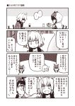 ... 2girls ahoge alternate_costume chair chibi chibi_inset clenched_hand cloak coat comic commentary_request contemporary fate/grand_order fate_(series) feather_trim glass glasses hair_tie hood hood_up hooded_cloak jeanne_d'arc_(alter)_(fate) jeanne_d'arc_(fate)_(all) jewelry kouji_(campus_life) long_hair long_sleeves monochrome multiple_girls necklace osakabe-hime_(fate/grand_order) shaded_face sidelocks sitting spoken_ellipsis spoken_sweatdrop sweatdrop table tablet thought_bubble translation_request