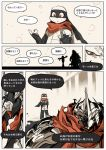 2boys 4koma armor black_cape cape comic cosplay cosplay_pikachu helmet leonardo mask miyako_nagi multiple_boys ninja no_humans raphael red_eyes red_scarf scar scar_across_eye scarf shoulder_armor shredder shredder_(cosplay) speech_bubble tagme teenage_mutant_ninja_turtles translation_request turtle
