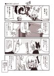 2girls ahoge alternate_costume anger_vein arm_up blush bow ceiling chibi chibi_inset closed_eyes coat comic commentary_request dark_skin dragon fan fate/grand_order fate_(series) feather_trim hair_between_eyes hair_bow hair_ornament harisen jeanne_d'arc_(alter)_(fate) jeanne_d'arc_(fate)_(all) jewelry kouji_(campus_life) long_sleeves multiple_girls necklace okita_souji_(alter)_(fate) okita_souji_(fate)_(all) open_mouth outstretched_arm shirt short_sleeves spoken_sweatdrop surprised sweatdrop t-shirt translation_request