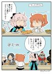 2girls 2koma 4boys :o :| armor asaya_minoru bangs basket black_bow black_hair black_jacket black_legwear black_scarf black_skin black_skirt bone bow chaldea_uniform character_request charles_henri_sanson_(fate/grand_order) closed_mouth collared_shirt comic drumsticks eyebrows_visible_through_hair fate/grand_order fate_(series) food formal fujimaru_ritsuka_(female) full_armor glasses hair_between_eyes hair_bow hair_ornament hair_scrunchie haori helm helmet holding holding_food jacket japanese_clothes koha-ace multiple_boys multiple_girls necktie okita_souji_(fate) okita_souji_(fate)_(all) one_side_up open_clothes open_jacket open_mouth orange_scrunchie pantyhose pink_hair plate plume ponytail red_neckwear scarf scrunchie shirt silver_hair skirt standing suit translation_request uniform white_jacket white_shirt