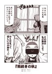 2koma 3girls akigumo_(kantai_collection) comic commentary_request hamakaze_(kantai_collection) hibiki_(kantai_collection) kantai_collection kouji_(campus_life) long_hair long_sleeves monitor monochrome multiple_girls open_mouth playstation_vr pointing pointing_at_self ponytail rain remodel_(kantai_collection) shirt short_hair short_sleeves sigh sleeves_past_wrists surprised thumb translation_request verniy_(kantai_collection) window