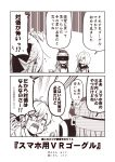 2koma 3girls akigumo_(kantai_collection) chibi chibi_inset comic hair_between_eyes hair_ornament hair_over_one_eye hairclip hamakaze_(kantai_collection) hibiki_(kantai_collection) kantai_collection kouji_(campus_life) long_hair long_sleeves mole mole_under_eye monochrome multiple_girls neckerchief open_mouth ponytail sailor_collar sailor_shirt school_uniform sepia serafuku shirt short_hair speech_bubble translation_request verniy_(kantai_collection)
