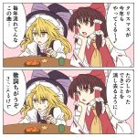 2girls 2koma ascot ayano_(ayn398) bangs bare_shoulders black_hat black_vest blonde_hair bow bowl braid brown_eyes brown_hair chin_rest comic cup detached_sleeves eyebrows_visible_through_hair food frilled_bow frills fruit hair_between_eyes hair_bow hair_tubes hakurei_reimu hat hat_bow holding holding_fruit juliet_sleeves kirisame_marisa long_hair long_sleeves multiple_girls open_mouth orange pink_background puffy_sleeves purple_bow red_bow red_vest shirt sidelocks simple_background single_braid table touhou translation_request vest white_shirt wide_sleeves witch_hat yellow_eyes yellow_neckwear