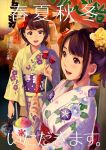 2girls :d blush brown_eyes candy_apple commentary_request cover cover_page floral_print flower food hair_flower hair_ornament holding holding_food ice_cream japanese_clothes kimono kinchaku looking_at_another multiple_girls munakata_(hisahige) obi open_mouth original ponytail pouch red_flower sash short_hair smile white_kimono yellow_flower yellow_kimono yukata