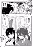 2girls batabata0015 can canned_coffee clothes_hanger comic hair_ribbon highres japanese_clothes kaga_(kantai_collection) kantai_collection long_hair monochrome multiple_girls remodel_(kantai_collection) ribbon side_ponytail spit_take spitting translation_request twintails washing_machine zuikaku_(kantai_collection)