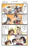 >_< +++ 4koma 6+girls :d akagi_(kantai_collection) aquila_(kantai_collection) ark_royal_(kantai_collection) bare_shoulders bismarck_(kantai_collection) black_hair blonde_hair blue_hakama blush_stickers brown_hair chibi chibi_inset comic commentary_request detached_sleeves dress food green_hakama hair_between_eyes hakama hakama_skirt high_ponytail highres hiryuu_(kantai_collection) holding holding_food houshou_(kantai_collection) iowa_(kantai_collection) jacket japanese_clothes kaga_(kantai_collection) kantai_collection kariginu katsuragi_(kantai_collection) kimono long_hair meat megahiyo military military_uniform multiple_girls no_hat no_headwear off-shoulder_dress off_shoulder one_side_up open_mouth pink_kimono pola_(kantai_collection) ponytail red_hakama red_jacket red_skirt redhead ryuujou_(kantai_collection) short_hair side_ponytail skirt smile speech_bubble star star-shaped_pupils symbol-shaped_pupils tasuki translation_request twintails twitter_username uniform visor_cap warspite_(kantai_collection) white_dress white_kimono yamato_(kantai_collection) yellow_kimono zuihou_(kantai_collection)