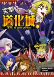4girls :d animal_ears balloon blonde_hair blue_hair circus clown clownpiece commentary_request cover cover_page doujin_cover facepaint hat hecatia_lapislazuli jester_cap kishin_sagume legacy_of_lunatic_kingdom microphone multiple_girls open_mouth rabbit_ears ringo_(touhou) ryuuichi_(f_dragon) seiran_(touhou) sharp_teeth silver_hair single_wing smile statue teeth tongue tongue_out touhou wings
