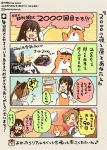 2girls 4koma :d ^_^ ^o^ akagi_(kantai_collection) akigumo_(kantai_collection) animal aqua_bow aqua_neckwear blush bow bowtie brown_eyes brown_hair car closed_eyes closed_eyes colored_pencil_(medium) comic commentary_request dated emphasis_lines ground_vehicle hair_between_eyes hakama hakama_skirt hamster japanese_clothes kantai_collection kirisawa_juuzou long_hair long_sleeves motor_vehicle multiple_girls muneate non-human_admiral_(kantai_collection) numbered open_mouth ponytail red_hakama shirt smile speech_bubble tasuki traditional_media translation_request twitter_username white_shirt