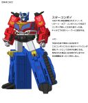 1boy 80s autobot blue_eyes character_sheet commentary full_body ground_vehicle headgear insignia machine machinery male_focus mecha motor_vehicle no_humans oldschool optimus_prime robot sanarii science_fiction shoulder_cannon simple_background standing star_convoy tagme transformers translation_request truck weapon white_background
